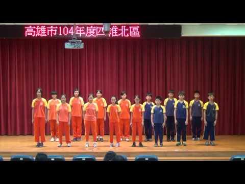 104高雄市英語歌唱比賽