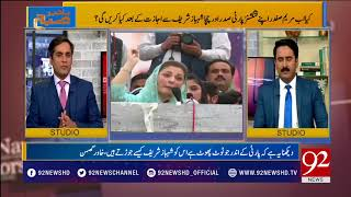 Bakhabar Subh - 14 March 2018 - 92NewsHDPlus