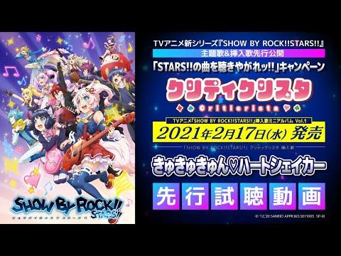 【STARS!!新曲公開】クリティクリスタ「きゅきゅきゅん♡ハートシェイカー」先行試聴!!