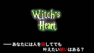 Witch's Heart [Spoilers] - The MYSTERY Character's Identity ('Epic' Reveal)