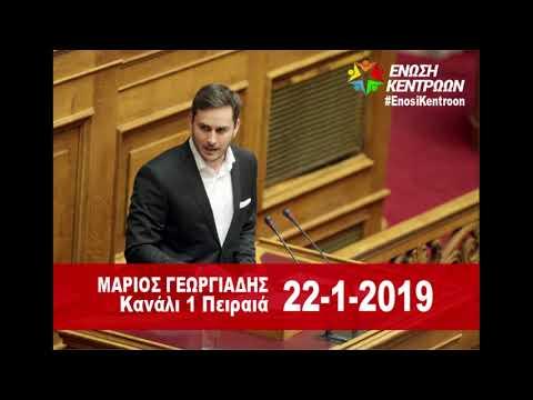 Μάριος Γεωργιάδης στο Κανάλι 1 Πειραιά (22-1-2019)