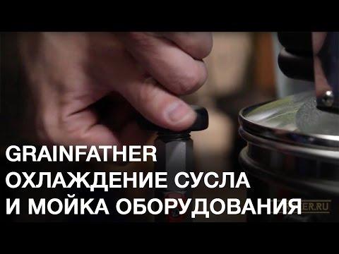"""MirBeerTV - """"The Grainfather: Охлаждение сусла и мойка оборудования"""""""