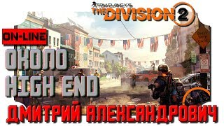 [Tom Clancy's The Division 2] Около High End! - 2K - Ultra Settings
