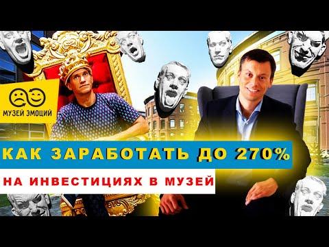 Сколько можно заработать на инвестициях в музей? Секрет сверхдоходного бизнеса Алексея Сергиенко. photo