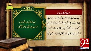 Tareekh Ky Oraq Sy | Syeda Sakina (RA)  | 5 Sep 2018 | 92NewsHD