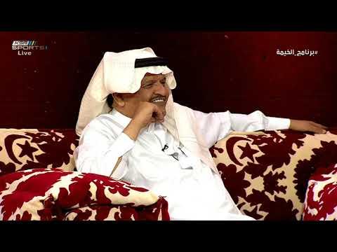 بندر الراشد - عبداللطيف بخاري لم يبحث عن مجد شخصي في حديثه عن الهلال #برنامج_الخيمة