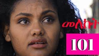 dana ethiopian drama part 78