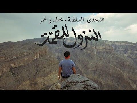 النزول للقمة #نتحدى_السلطنة Oman Trip 2016