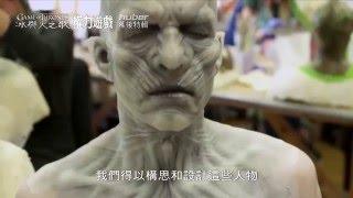 Game of Thrones 冰與火之歌:權力遊戲 第六季 幕後特輯之 假體製造 中文字幕