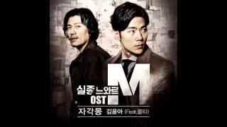 Kim Yoon Ah - 자각몽 (Feat.올티) Missing Noir M OST Part.1