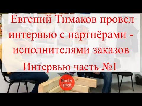 Интервью с партнёрами — исполнителями заказов. Евгений Тимаков (Интервью №1)