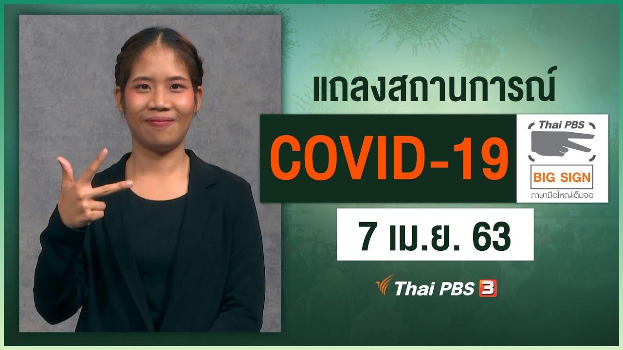 ศูนย์แถลงข่าวรัฐบาลฯ แถลงสถานการณ์โควิด-19 [ภาษามือ] (7 เม.ย. 63)