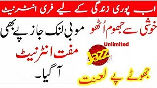 HOW TO USE  UNLIMITED FREE INTERNET ON MOBILINK/JAZZ 2018 ||UNLIMITED FREE INTERNET 2018