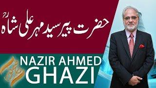 Subh E Noor | Hazrat Peer Mehar Ali Shah (RA) | 8 Nov 2018 | Headlines | 92NewsHD