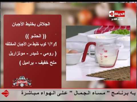 """برنامج المطبخ - الشيف /آية حسنى - مقادير عمل """"الجلاش بخليط الأجبان """" AL matbkh"""