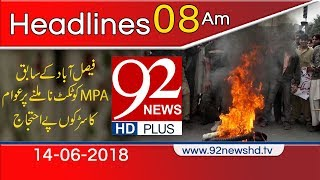 News Headlines | 8:00 AM | 14 June 2018 | 92NewsHD