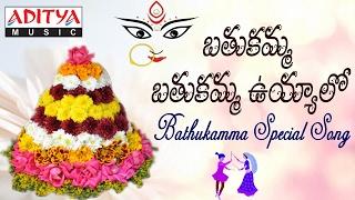 Bathukamma Bathukamma Uyyalo  Telangana Popular Bathukamma Song  Telugu Devotional *Loop* width=
