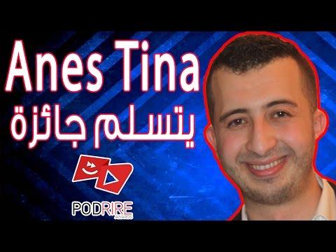 كلمة أنس تينا anes tina بعد فوزه بجائزة podrire
