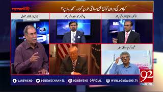 Zair E Behas |How Trump's Iran deal decision may lead to war|11 May 2018 | 92NewsHD