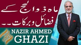 Subh E Noor | Zil-Hajj k fazail o barkaat | Nazir Ahmed Ghazi | 18 August 2018 | 92NewsHD