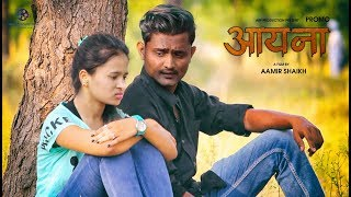 Aayna Short Film Offcial Promo | ARF PRODUCTION | Directed By- Aamir Shaikh