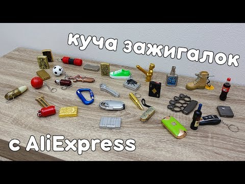 ЗАКАЗАЛ КУЧУ ЗАЖИГАЛОК С ALIEXPRESS! ПОПОЛНИЛ КОЛЛЕКЦИЮ! + РОЗЫГРЫШ