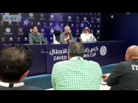 المؤتمر الصحفي لمباراة الاتحاد السكندري والهلال السعودى في ذهاب دور الثمانية لبطولة كأس زايد