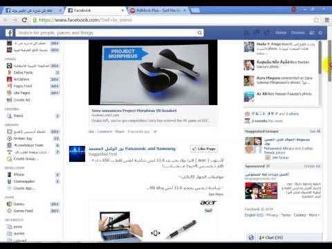 شرح لكيفية ازالة الاعلانات في الفيسبوك