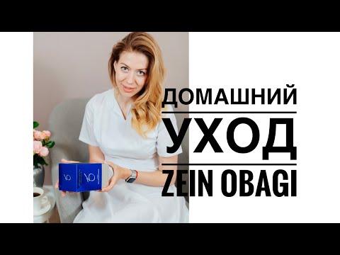 Zein Obagi для всех  photo
