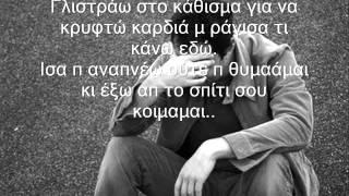 Pantelis Pantelidis - Poios Einai Autos 2012 || Cd Rip - No Spot - στιχοι ||