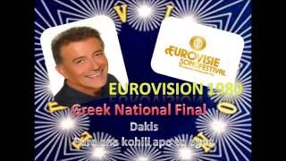 pre Greece 1980.05 Dakis - Pare ena kochili ap'to aigaio (3rd)