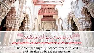 Surah Baqarah Ayat 1-7 By Saad Al Qureshi !