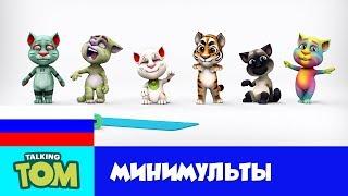 Минимульты Говорящий Том, 3 серия - Аэробика