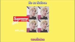 [KARAOKE/THAISUB]  Kidd King (키드킹) – Supreme Girl ♡