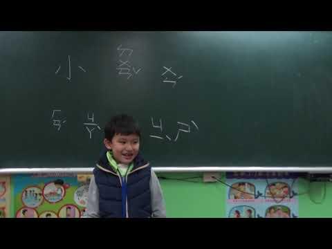 1080227小短文發表-寒假紀事—鈺哲