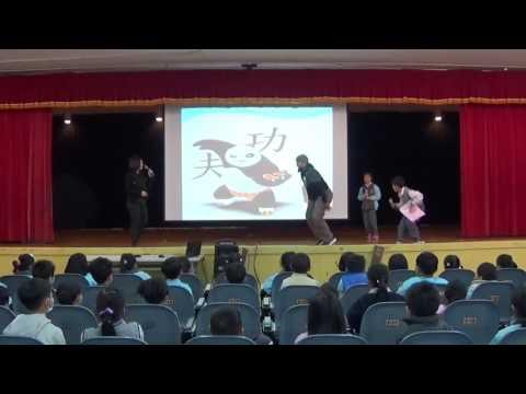 臺中市三和國小106 03 16國際教育均衡營養外籍老師秀功夫 - YouTube
