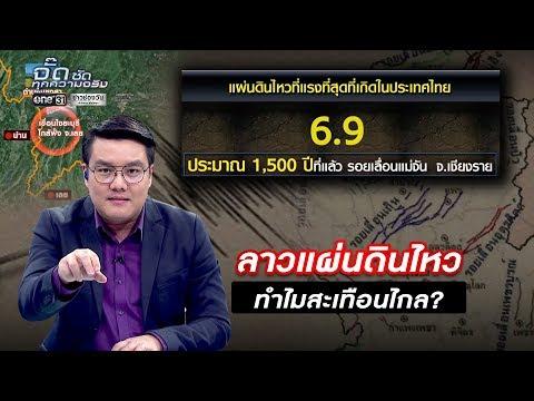 แผ่นดินไหวนอกไทย ทำไมสะเทือนไกลถึงกรุงเทพ? | จั๊ด ซัดทุกความจริง | ข่าวช่องวัน | one31