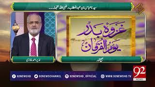 Subh E Noor :  Hazrat Abbas Bin Abdul-Muttalib (RA) - 04 April 2018 - 92NewsHDPlus
