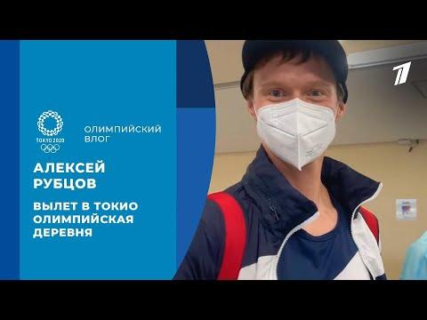 Алексей Рубцов: что вчемодане ускалолаза, олимпийская деревня