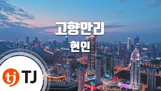 [TJ노래방] 고향만리 - 현인(Hyun, In) / TJ Karaoke