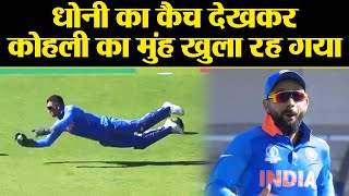 WC 2019 IND vs WI: MS Dhoni takes a one handed flying catch, leaves Kohli stunned | वनइंडिया हिंदी
