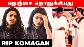 Sneha's Emotional Condolence to Singer Komagan   Autograph   Ovvoru Pookalume   Tamil News