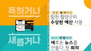 탐사엔터테인먼트 불독 1화 다시보기 다시보기