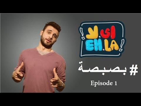 Eh La show .. Episode 1.. #B9b9a | برنامج أي لا ..الحلقة الاولى .. #بصبصة