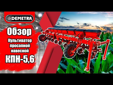 Demetra КПН