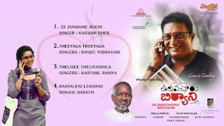 Ulavacharu Biriyani   Ilayaraja Musical   PrakashRaj, Sneha, S.P.Balasubrahmanyam width=