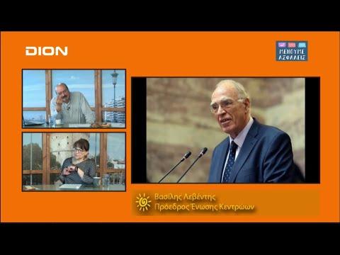 Βασίλης Λεβέντης στην Δίον Τηλεόραση Βορείου Ελλάδος (6-5-2020)