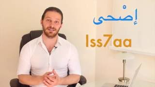 Arabic Lessons For Beginners | How To Conjugate Arabic Verbs