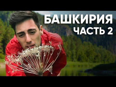 Башкирия. Часть 2. Лучшее место в России!