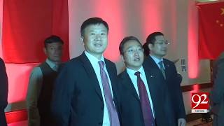 Quetta | China's National Day ceremony held in local hotel | 10 Oct 2018 | 92NewsHD
